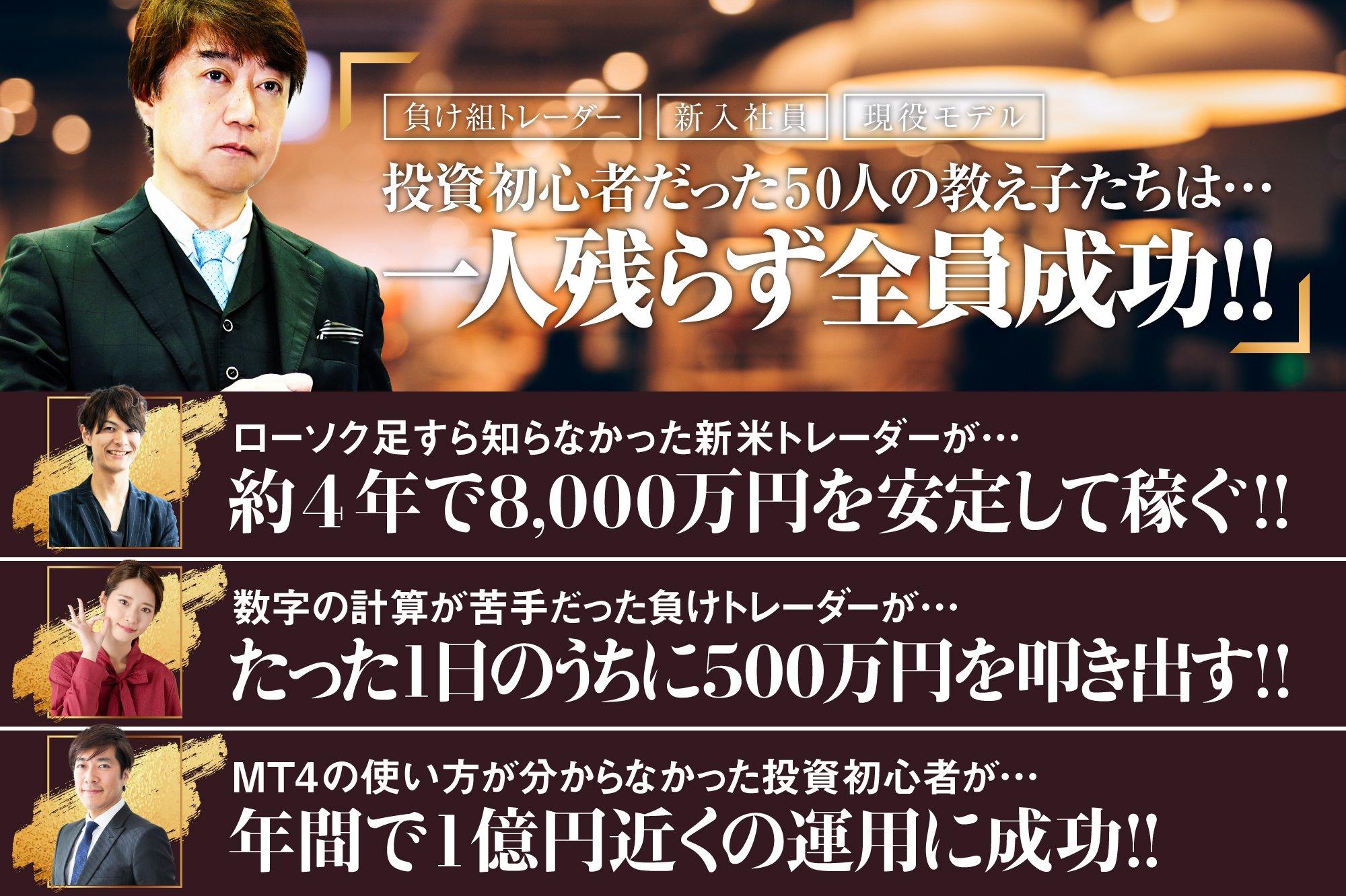 新着レビューあり!億スキャFX(TAKAHASHIメソッド)クロスリテイリング株式会社、松野有希、髙橋良彰